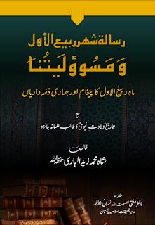 Rabi ul awwal ka paigham aur hamari zimmedariyan by Shah Zaid Albari