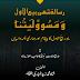 ماہ ربیع الاول کا پیغام اور ہماری ذمہ داریاں از شاہ زید الباری