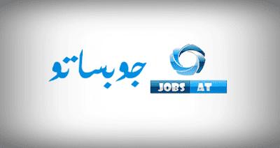 موقع-جوبساتو-Jobsato-للبحث-عن-وظائف-حكومية
