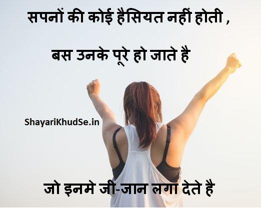 motivational-images, motivational shayari images download, motivational shayari download
