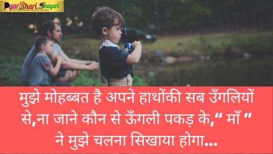 Family Shayari FB