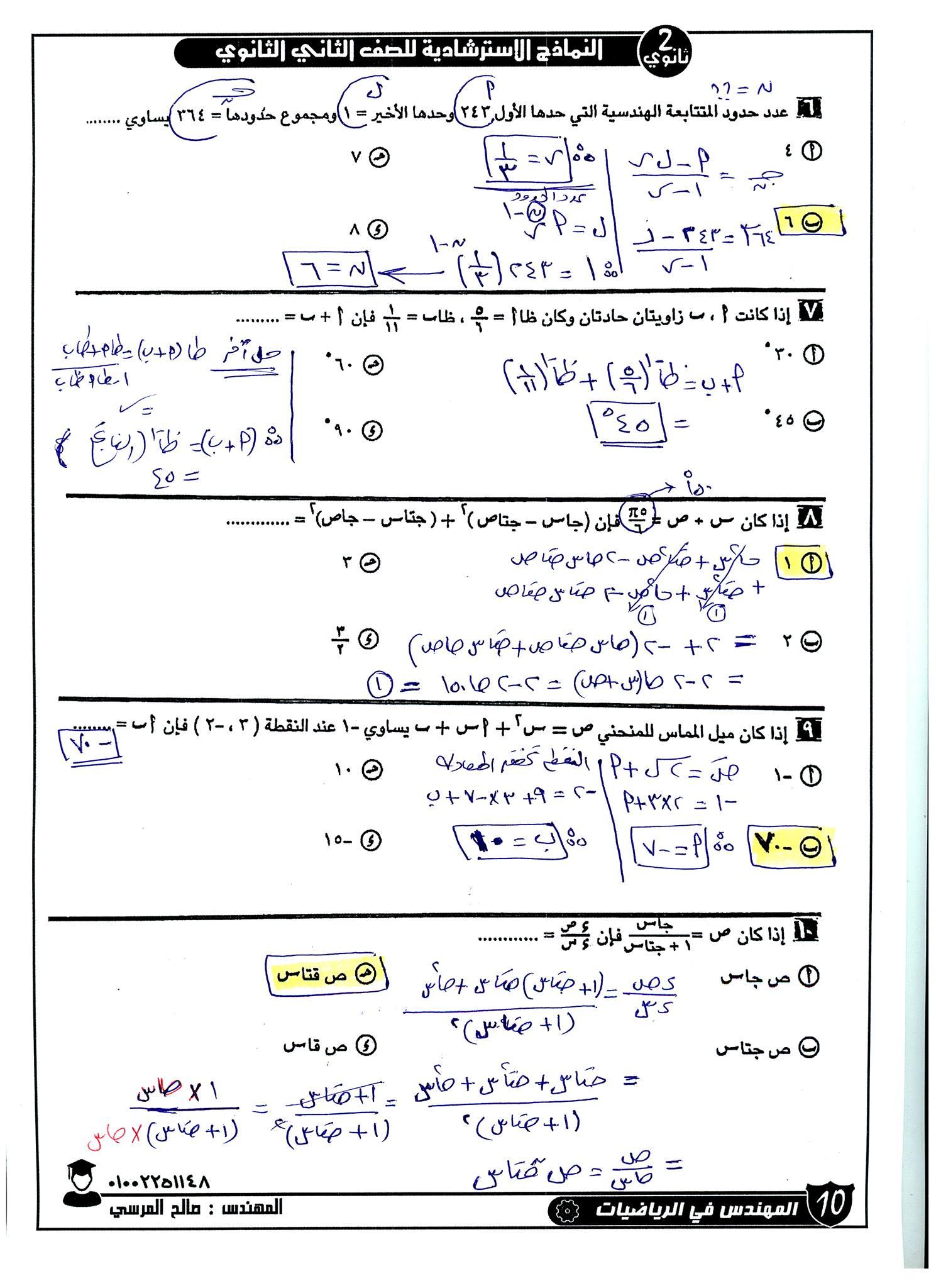 مراجعة ليلة امتحان الرياضيات البحتة للصف الثاني الثانوي بالاجابات 10