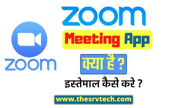Zoom Meeting App Kya Hai - What Is Zoom Meeting App
