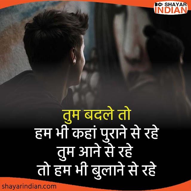 तुम बदले तो - Hindi Shayari : Badal Gya
