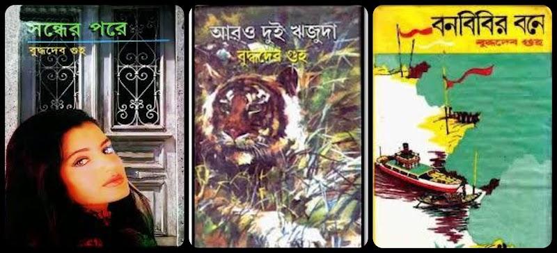 Buddhadeb Guha Books Pdf - Buddhadeb Guha Books Download - Buddhadeb Guha Pdf - Part - 2