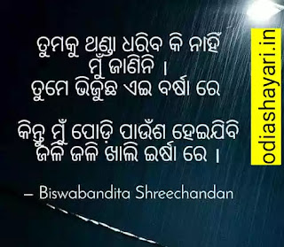 Bou Odia quotes