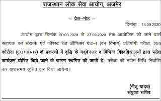 RPSC ACF Exam Date 2020 Postponed,rpsc exam date,rpsc exam postponed,freejobalert,free job alert,free job alert 2020