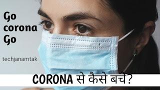 Corona virus se bache kaise jaldi,कोरुना वायरस से बचने  तरीका किया हैं