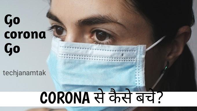Corona Virus Se Bachne Ka 5 Tarika