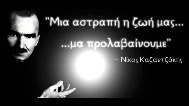 Νίκος Καζαντζάκης Σαν Σήμερα