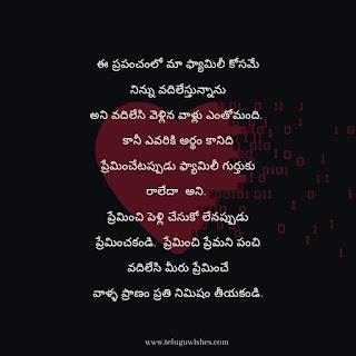 prema kavithalu telugu love quotes