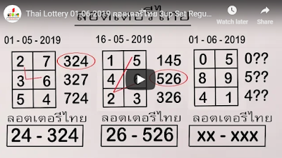 Thai Lottery 01 June 2019 ลอตเตอรี่ไทย 3up Set Regular Pass Trick