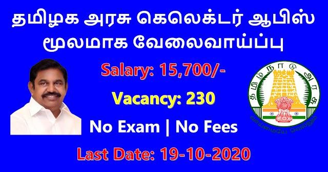 தமிழக அரசு கெலெக்டர் ஆபிஸ் மூலமாக வேலைவாய்ப்பு | Salary: 15,700/- | Vacancy: 230 | No Exam | No Fees | Last Date: 19-10-2020
