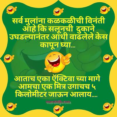 Jokes in Marathi