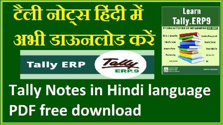 Tally Erp 9 Learning Book Pdf In Hindi