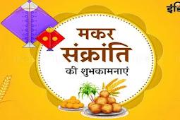 Makar Sankranti: मकर संक्रांति के दिन अपने दोस्तों, रिश्तेदारों को ये प्यार भरे मैसेज भेजकर दें बधाई।
