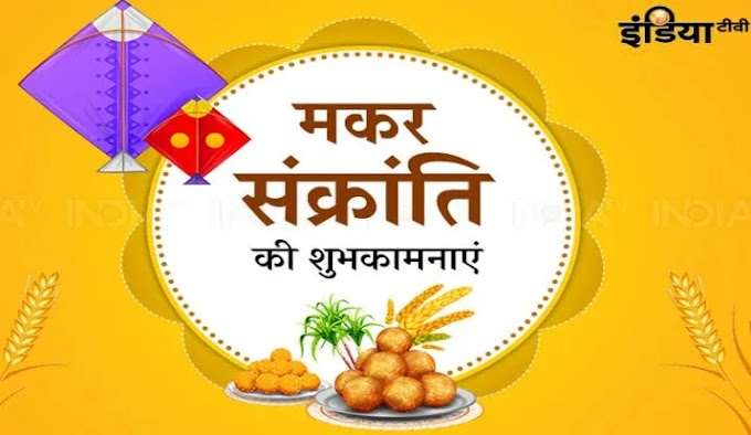 Makar Sankranti 2020: मकर संक्रांति के दिन अपने दोस्तों, रिश्तेदारों को ये प्यार भरे मैसेज भेजकर दें बधाई।