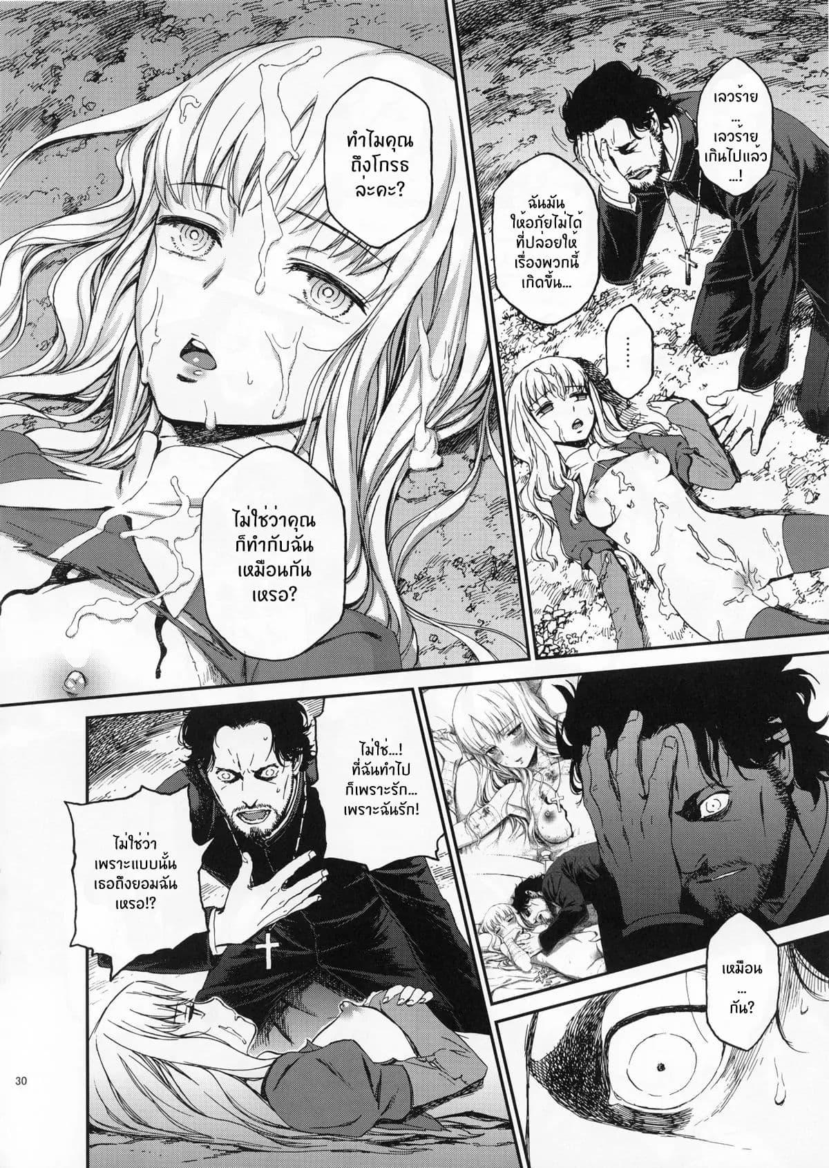 อ่านการ์ตูน (C83) [Ikujinashi no Fetishist] Eros&Agape (Fate hollow ataraxia) ภาพที่ 29