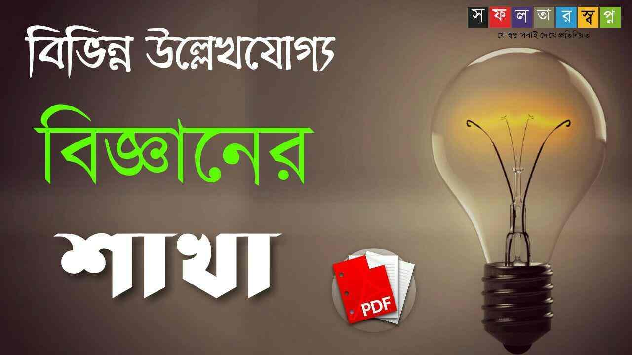বিজ্ঞানের বিভিন্ন শাখার নামের তালিকা PDF  Branches of Science in Bengali