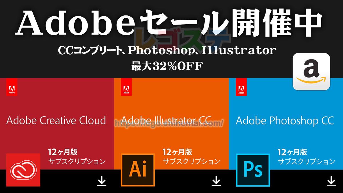 AmazonブラックフライデーでAdobe最大32%OFF:CCコンプリート、Photoshop、Illustrator、PS+AIセットなど