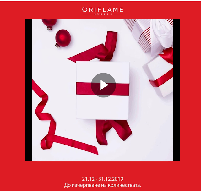 https://bg.oriflame.com/catalogues/SalesFlyerLast2019?pageNumber=1