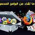 حمل اي برنامج وباحدث اصدار من هذه المواقع المميزة