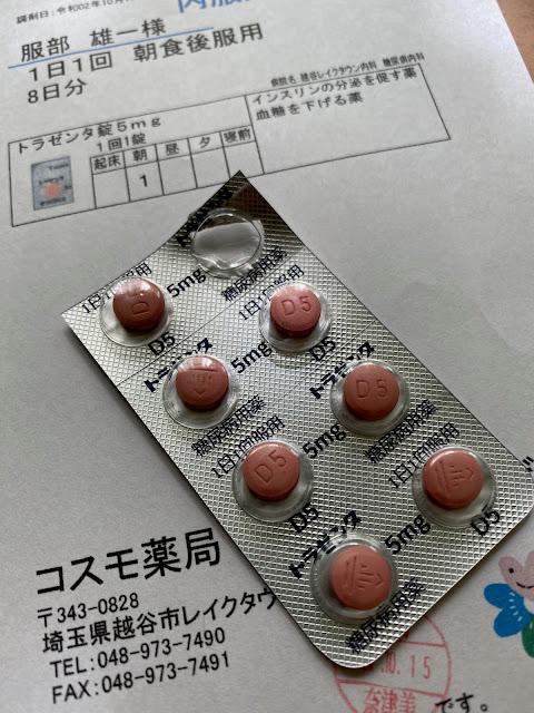 検査 (@ 越谷レイクタウン内科 in 越谷市, 埼玉県)