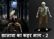 hindi horror stories | chhalava ka qahar bhag - 2