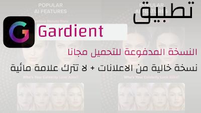 تطبيق Gradient-app-pro-mod-apk