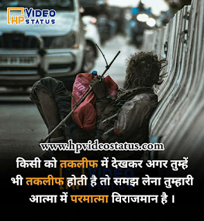 Emotional Status, Best Hindi Emotional Quotes, Emotional Whatsapp Status