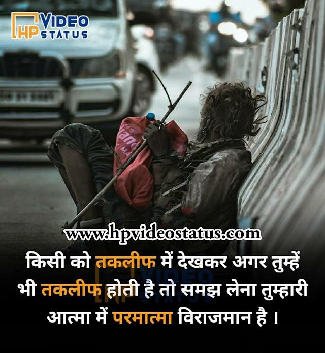 Emotional Status | Best Hindi Emotional Quotes | Emotional Whatsapp Status