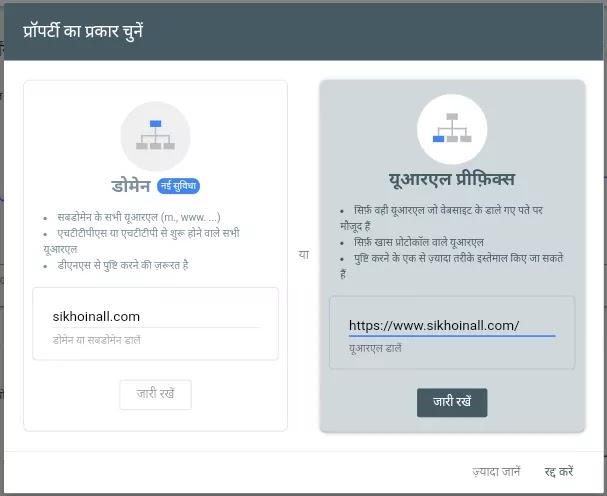 Blogger/Blog Website Property Google Search Console में जोड़े - blog Google Search Console Domain-URL prefix Blogger property Add 2020