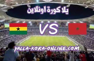 بطاقة مباراةالمغرب وغانا