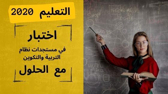 اختبارات علوم التربية مع الحلول - التعليم الثانوي - الاستعداد لمبارات التعليم 2020