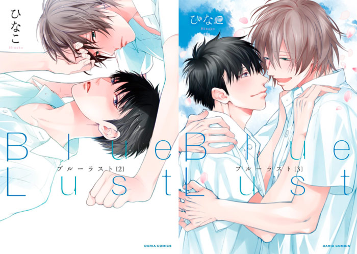 Blue Lust manga - Hinako - BL