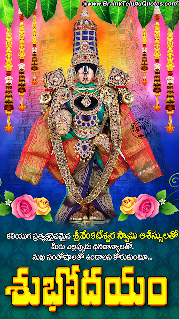 lord vishnu images with good morning bhakti quotes, good morning messages in telugu, bhakti god wallpapers