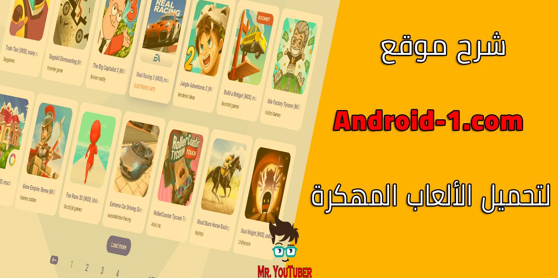 شرح موقع Android-1 أفضل مقع اجنبي لتحميل الالعاب المهكرة