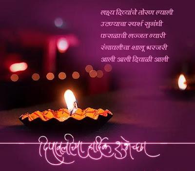 diwali padwa images in marathi
