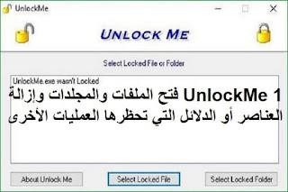 UnlockMe 1 فتح الملفات والمجلدات وإزالة العناصر أو الدلائل التي تحظرها العمليات الأخرى