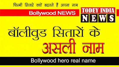 Bollywood hero real name | बाॅलीवुड के हीरो असली नाम