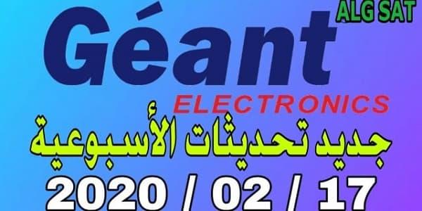 جيون - Geant - اجهزة جيون - جديد geant -جديد تحديثات أجهزة جيون Geant