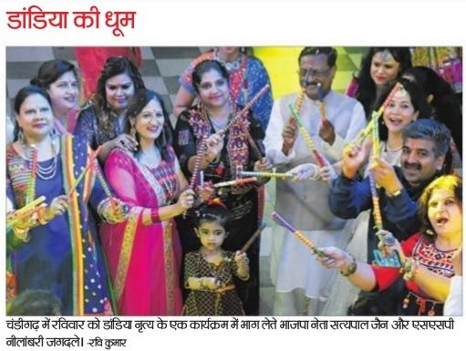 डांडिया की धूम: चंडीगढ़ में रविवार को डांडिया नृत्य के एक कार्यक्रम में भाग लेते भाजपा नेता सत्यपाल जैन एंड एस एस पी नीलांबरी जगदले