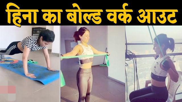 Trending NEws : Hina Khan's unstoppable fitness routine even in Ramadan during lockdown 2020