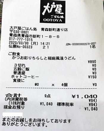 大戸屋ごはん処 青森新町通り店 2020/3/30 飲食のレシート