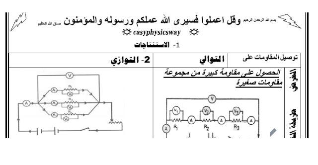 مراجعة ليلة امتحان الفيزياء للثانوية العامة 2018 للأستاذ أحمد شريف