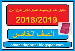 اختبار الرياضيات للصف الخامس الفصل الثاني الدور الاول 2018-2019 مع الاجابة