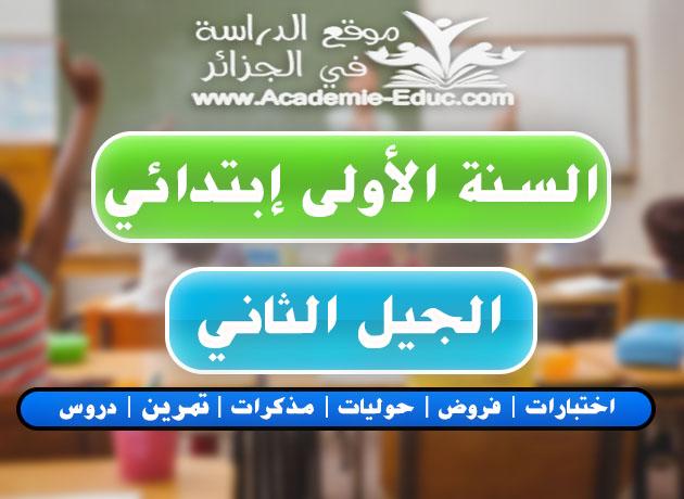 ملفات الاساتذة السنة 1 اولى ابتدائي
