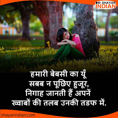 हमारी बेबसी का सबब - Hamari Bebasi Ka Alam Shayari Status in Hindi