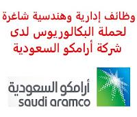 وظائف إدارية وهندسية شاغرة لحملة البكالوريوس لدى شركة أرامكو السعودية تعلن شركة أرامكو السعودية, عن توفر وظائف إدارية وهندسية شاغرة لحملة البكالوريوس, للعمل لديها في الظهران وذلك للوظائف التالية: 1- مهندس تقييم المخاطر: المؤهل العلمي: بكالوريوس في العلوم, أو في أي تخصص من الهندسة الخبرة: عشر سنوات على الأقل من العمل في تقييم المخاطر للتـقـدم إلى الوظـيـفـة اضـغـط عـلـى الـرابـط هـنـا 2- مستشار مالي: المؤهل العلمي: بكالوريوس, ماجستير في إدارة الأعمال, أو الاقتصاد, أو المحاسبة, أو ما يعادله الخبرة: خمس عشر سنة على الأقل من العمل في المجال للتـقـدم إلى الوظـيـفـة اضـغـط عـلـى الـرابـط هـنـا 3- مهندس سلامة: المؤهل العلمي: بكالوريوس في العلوم في أي تخصص من الهندسة الخبرة: سبع سنوات على الأقل من العمل في مجال الهيدروكربون أو البتروكيماويات أو الصناعات ذات الصلة. للتـقـدم إلى الوظـيـفـة اضـغـط عـلـى الـرابـط هـنـا 4- مهندس منع الخسائر: المؤهل العلمي: بكالوريوس في العلوم في الهندسة الكيميائية، الميكانيكية، الكهربائية، المدنية، أو تخصص هندسي ذي صلة الخبرة: سبع سنوات على الأقل من العمل في مجال الهيدروكربون, أو البتروكيماويات, أو الصناعات ذات الصلة للتـقـدم إلى الوظـيـفـة اضـغـط عـلـى الـرابـط هـنـا اشترك الآن في قناتنا على تليجرام شاهد أيضاً: وظائف شاغرة للعمل عن بعد في السعودية أنشئ سيرتك الذاتية شاهد أيضاً وظائف الرياض وظائف جدة وظائف الدمام وظائف شركات وظائف إدارية لمشاهدة المزيد من الوظائف قم بالعودة إلى الصفحة الرئيسية قم أيضاً بالاطّلاع على المزيد من الوظائف مهندسين وتقنيين محاسبة وإدارة أعمال وتسويق التعليم والبرامج التعليمية كافة التخصصات الطبية محامون وقضاة ومستشارون قانونيون مبرمجو كمبيوتر وجرافيك ورسامون موظفين وإداريين فنيي حرف وعمال شاهد يومياً عبر موقعنا وظائف تسويق في الرياض وظائف شركات الرياض وظائف 2021 ابحث عن عمل في جدة وظائف المملكة وظائف للسعوديين في الرياض وظائف حكومية في السعودية اعلانات وظائف في السعودية وظائف اليوم في الرياض وظائف في السعودية للاجانب وظائف في السعودية جدة وظائف الرياض وظائف اليوم وظيفة كوم وظائف حكومية وظائف شركات توظيف السعودية  وظائف إدارية وهندسية شاغرة لحملة البكالوريوس لدى شركة أرامكو السعودية  تعلن شركة أرامكو السعودية, عن توفر و