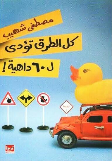 كتاب كل الطرق تؤدي الى 60 داهية pdf